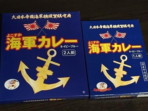 20160310海軍カレー.jpg
