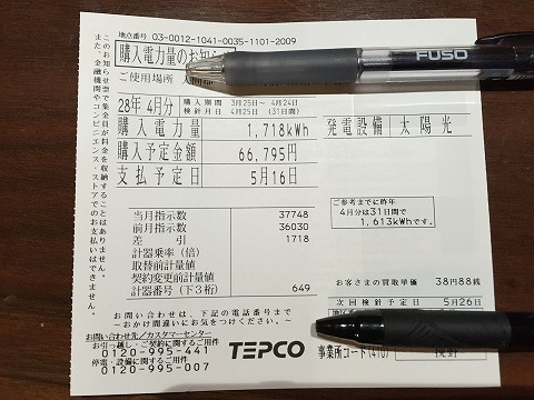 201604売電.jpg