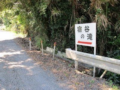 宿谷の滝看板.jpg