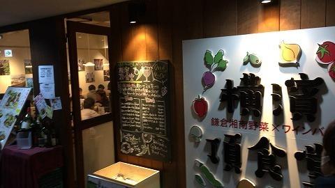横浜頂食堂.jpg