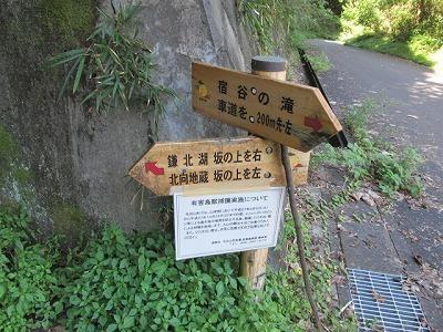 鎌北湖への道標.jpg