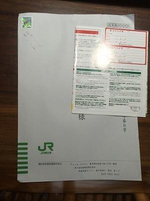 JRからのお手紙.jpg