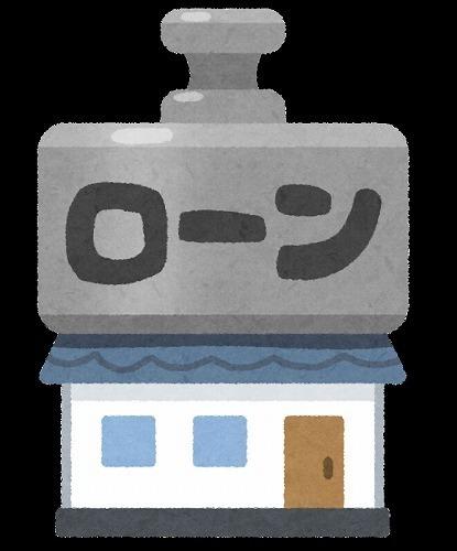 house_omoi_loan.jpg
